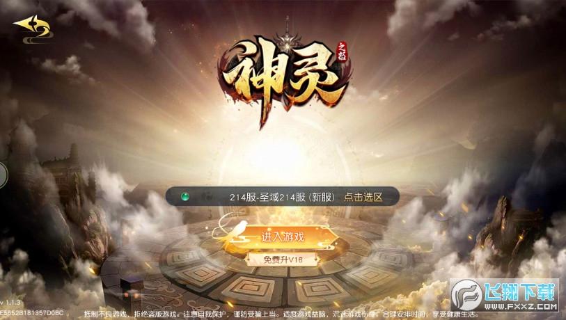 神灵之怒官方版1.1.3手机版截图1