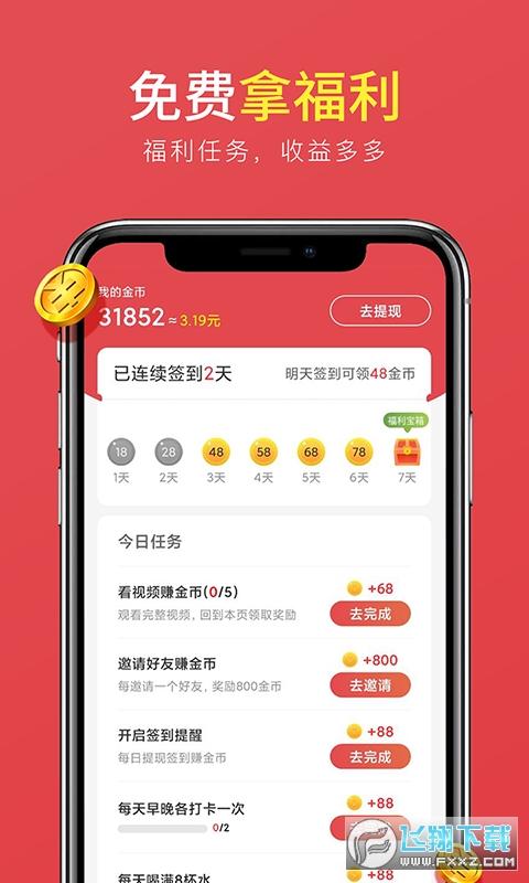 全民悦动豪送礼版app1.0.4官网版截图2