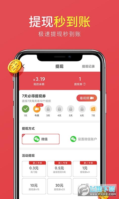 全民悦动豪送礼版app1.0.4官网版截图3