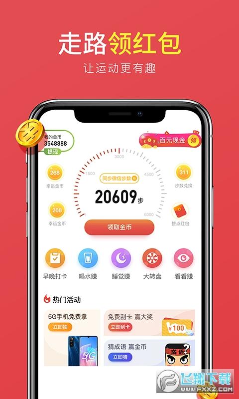 全民悦动豪送礼版app1.0.4官网版截图0
