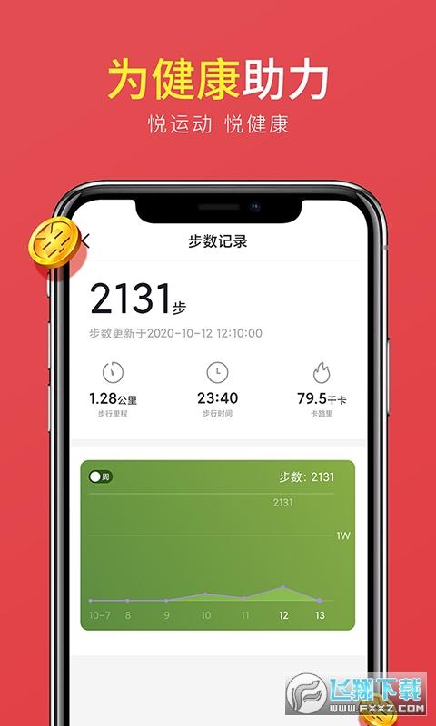 全民悦动豪送礼版app1.0.4官网版截图1