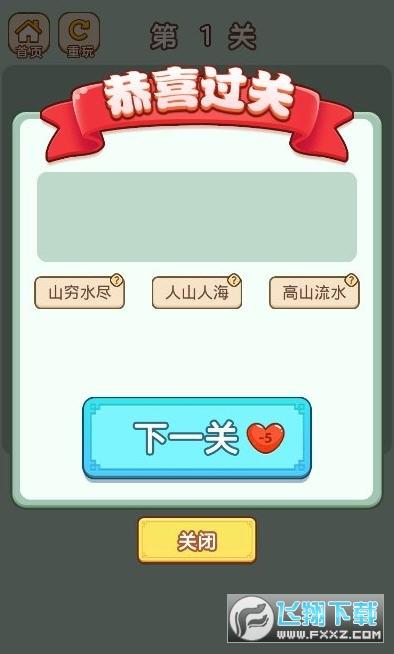 成语升职记领红包游戏1.0.0最新版截图1