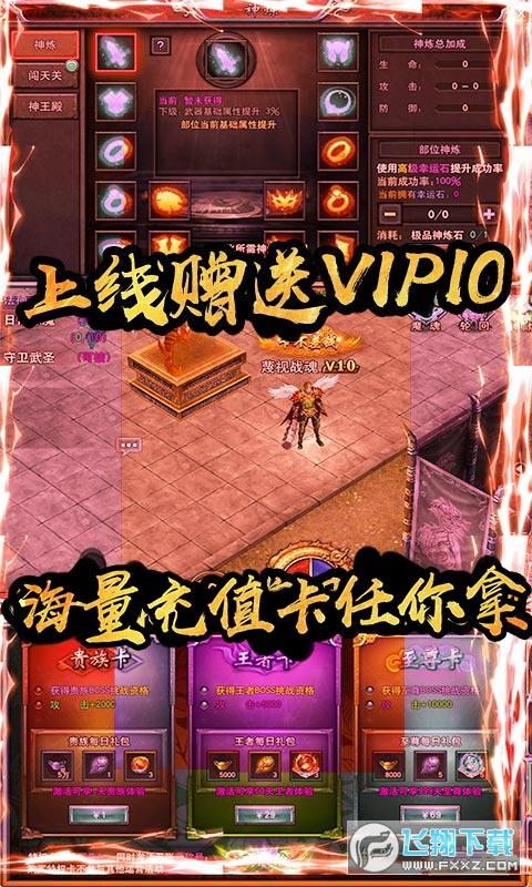 红月战神vip金卡定制版1.0最新版截图1