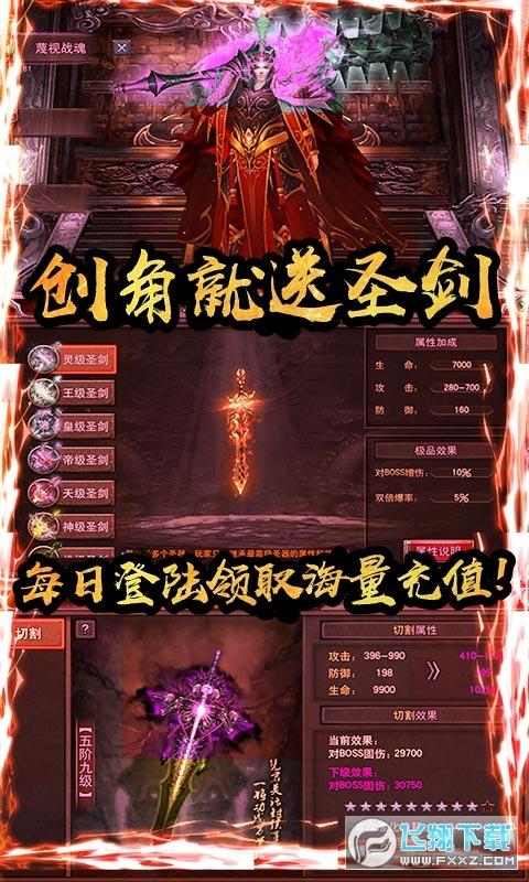 红月战神vip金卡定制版1.0最新版截图2