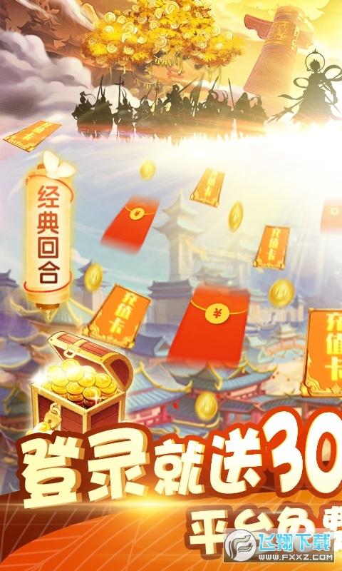 大唐帝国送神宠充值v1.5.6.0红包版截图0