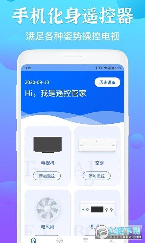 电视遥控精灵手机版v1.0.1 安卓版截图0