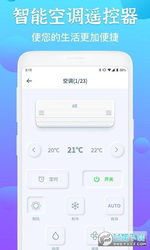 电视遥控精灵手机版v1.0.1 安卓版截图2