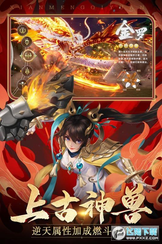 仙梦奇缘现金版4.0.9红包版截图1