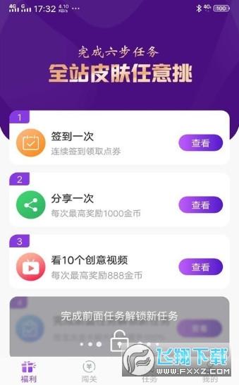 福利鸭app官方版v1.0.4 安卓版截图1