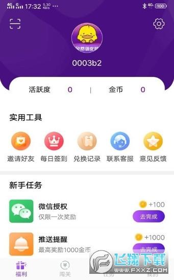 福利鸭app官方版v1.0.4 安卓版截图2