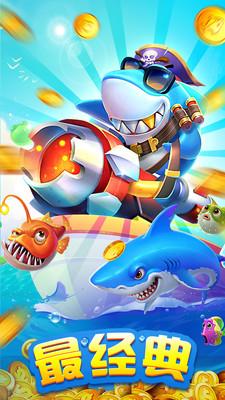 海王捕鱼无限充值版1.2.45435最新版截图2