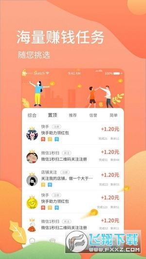 趣喵租机app分享赚钱1.0安卓版截图0