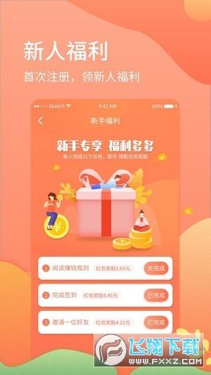 趣喵租机app分享赚钱1.0安卓版截图2