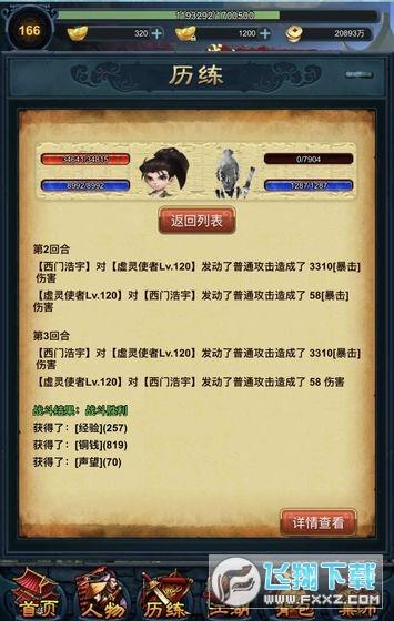 江湖异世录无限元宝版v1.0内购破解版截图2