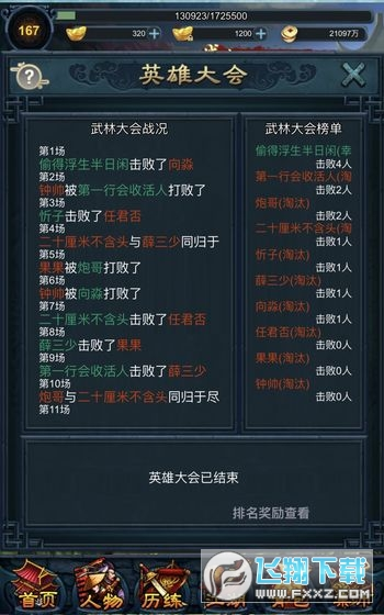 江湖异世录无限元宝版v1.0内购破解版截图0
