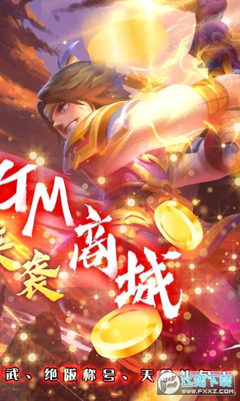 热江GM无级别内购破解版1.0.1最新版截图1