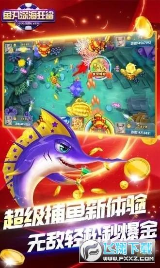 鱼丸深海狂鲨旧版本v9.0.24.1.0 官方版截图2