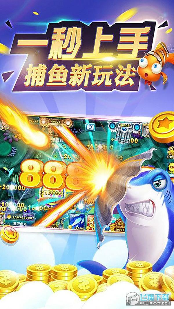 鱼丸游戏捕鱼最新版v1.0安卓版截图2