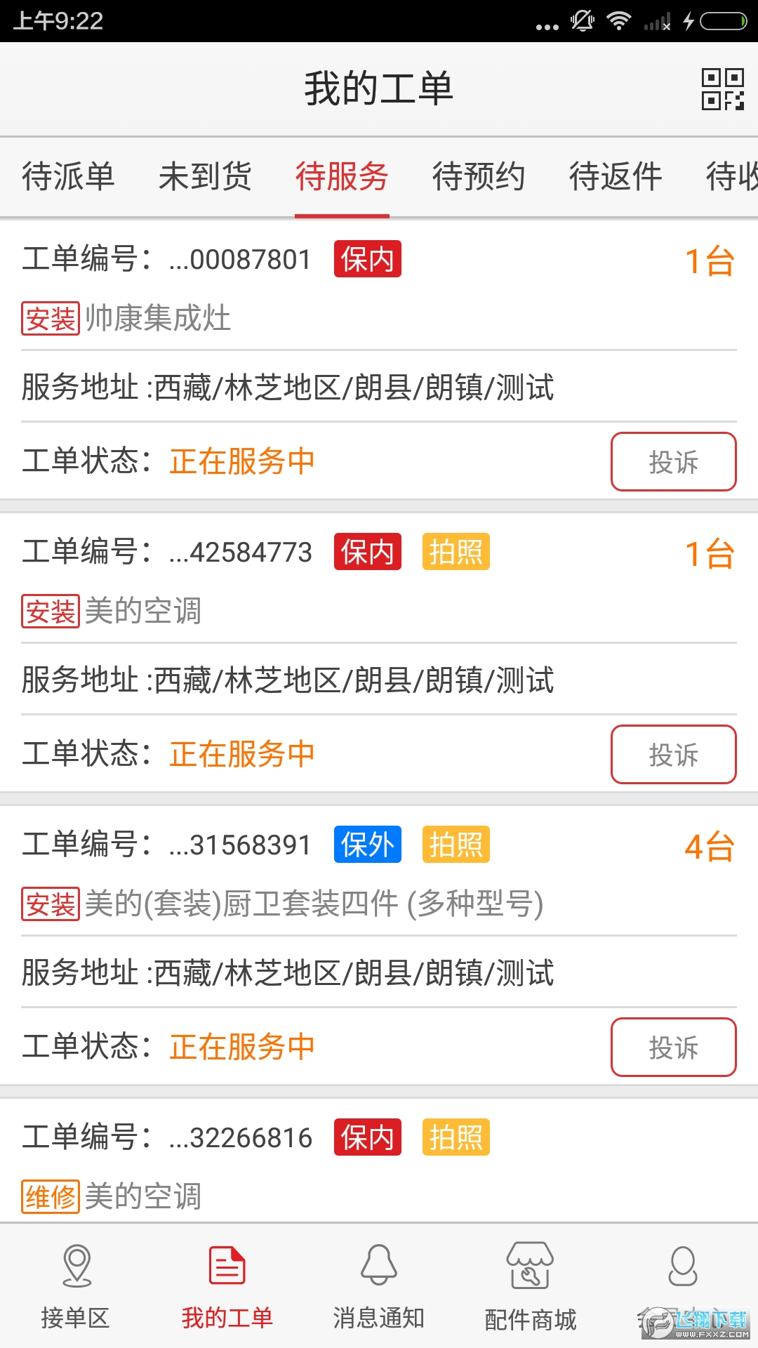 好师傅app官方版3.3.9安卓版截图1