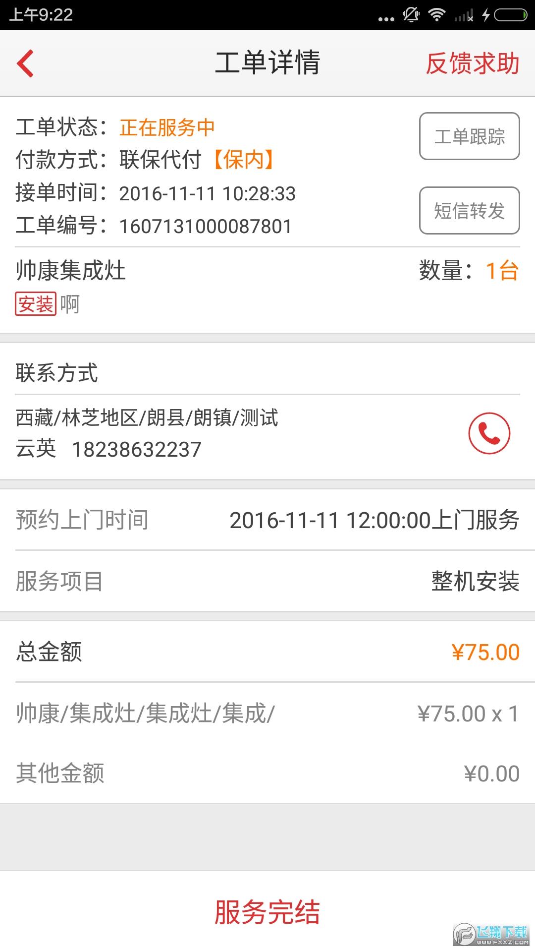 好师傅app官方版3.3.9安卓版截图2