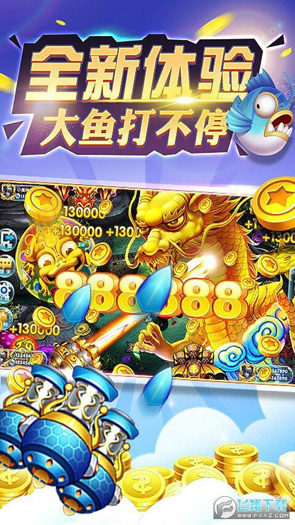 鱼丸游戏飞禽走兽电玩城版v1.0千炮版截图0