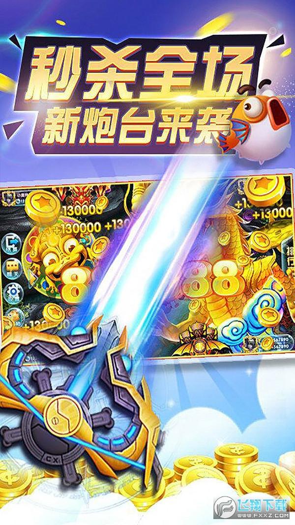 鱼丸游戏飞禽走兽电玩城版v1.0千炮版截图1