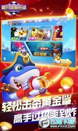 鱼丸游戏奔驰宝马大厅手机版v9.0.24.1.0官方最新版截图3
