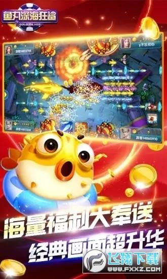 鱼丸游戏奔驰宝马大厅手机版v9.0.24.1.0官方最新版截图1