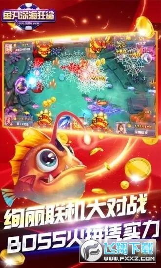 鱼丸游戏奔驰宝马大厅手机版v9.0.24.1.0官方最新版截图0