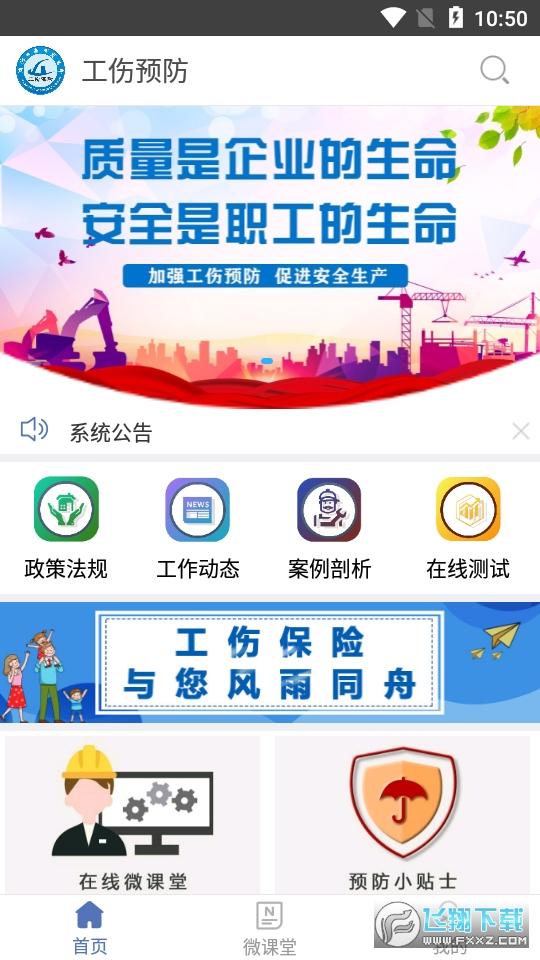 工伤预防app官方版