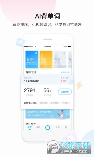 百度翻译语音翻译appv8.8.1安卓版截图0