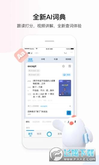 百度翻译语音翻译app