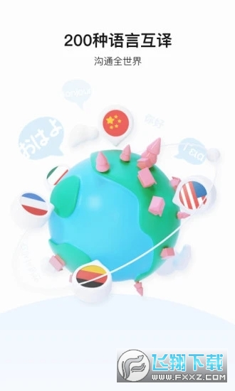百度翻译语音翻译appv8.8.1安卓版截图3