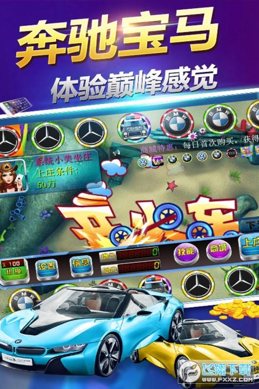 金鲨银鲨飞禽走兽游戏平台v9.0.24.1.0最新版截图2