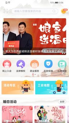 陕西工会app