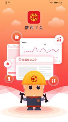 陕西工会appv1.0.11安卓版截图2