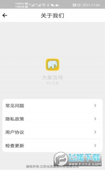 大象互传手机版v1.5 安卓版截图0