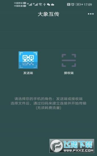 大象互传手机版v1.5 安卓版截图2