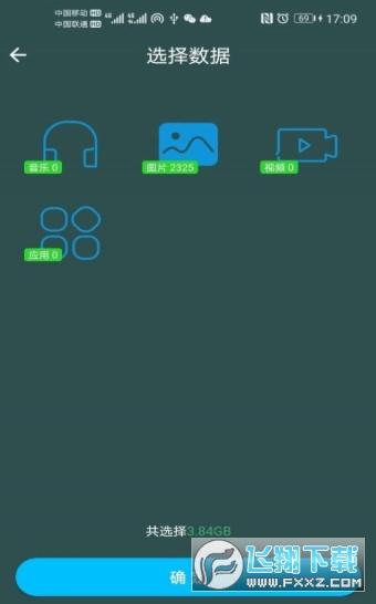 大象互传手机版v1.5 安卓版截图1
