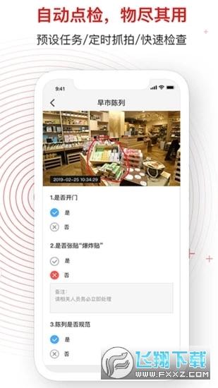 登虹云店app官方版