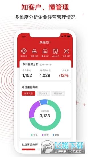 登虹云店app官方版v3.3.0最新版截图1