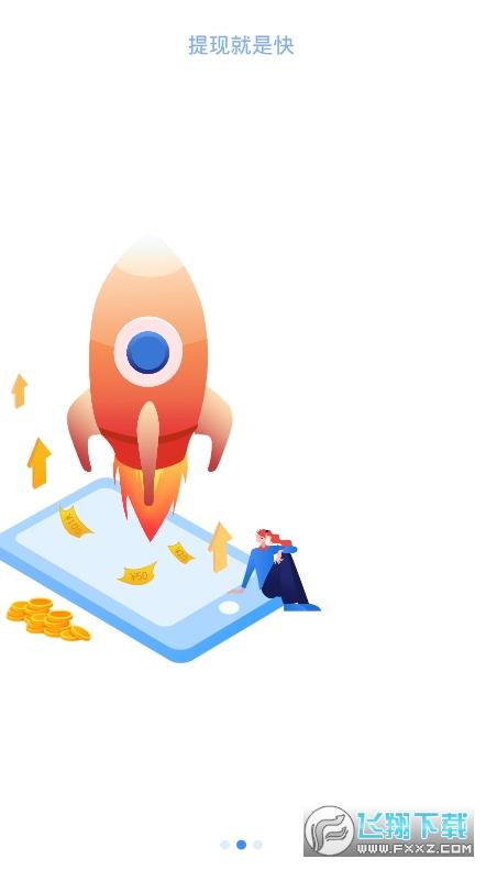抖推王看视频赚钱任务平台1.0.1免费版截图1