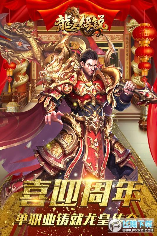 龙皇传说超变散人服3.4.9经典版截图2