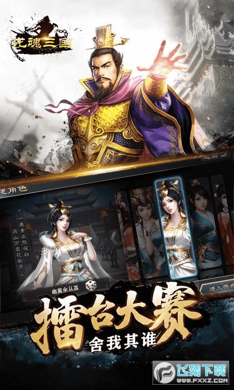 龙魂三国送神将1.0.0福利版截图3