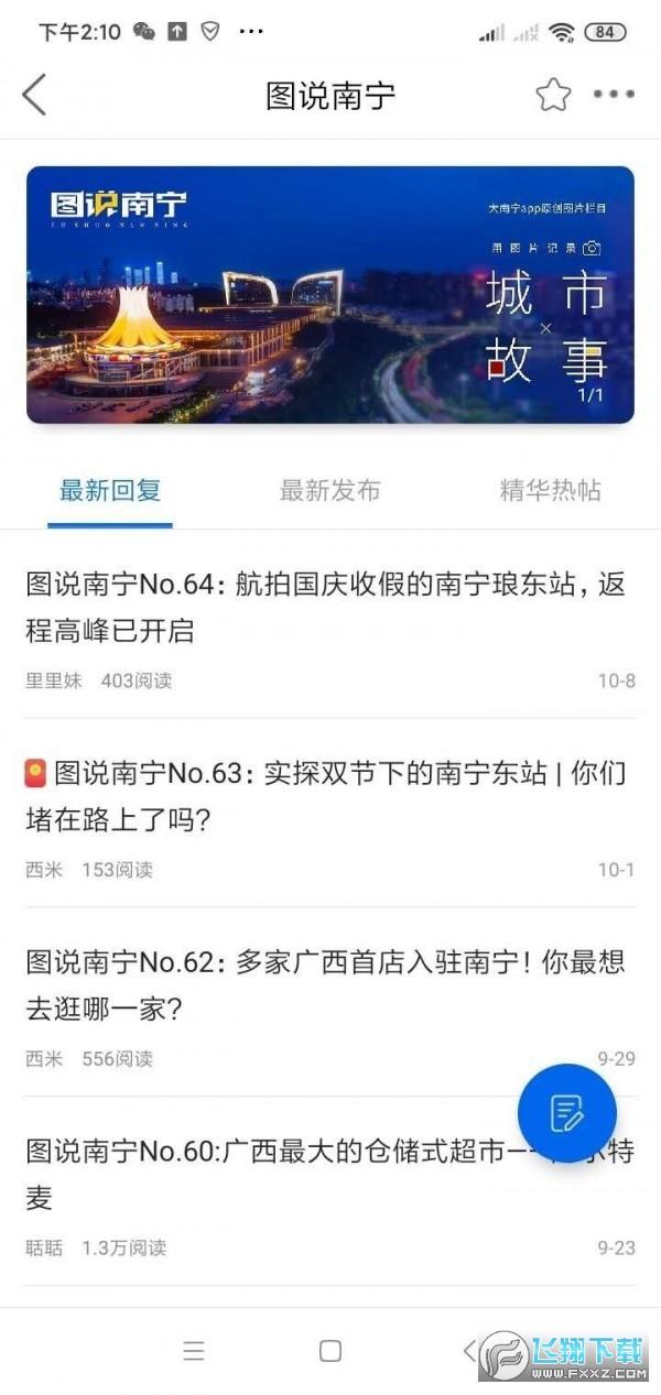 智慧南宁(医保查询)app安卓版v1.5.1.0最新版截图1