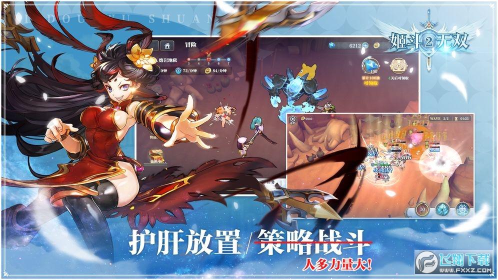 姬斗无双2礼包码v1.0.7福利版截图2