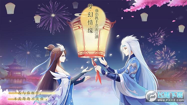 梦幻逍遥西行纪手游官方版2.8.7官网版截图0
