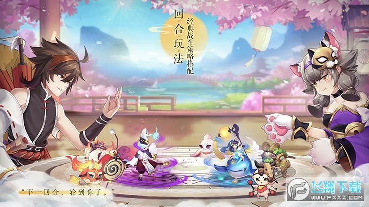 梦幻逍遥西行纪手游官方版2.8.7官网版截图1
