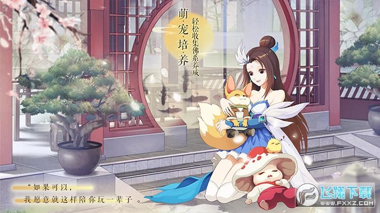 梦幻逍遥西行纪手游官方版2.8.7官网版截图2
