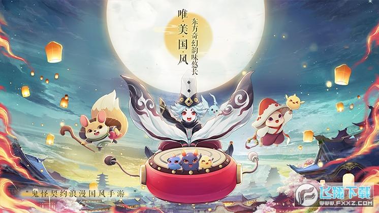 梦幻逍遥西行纪手游官方版2.8.7官网版截图3